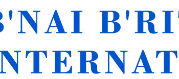 B'nai_B'rith_International_-_logo_-_2017_to_Present
